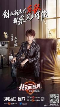 《我们的乐队》王俊凯分享成长历程 坚持梦想总是要付出很多
