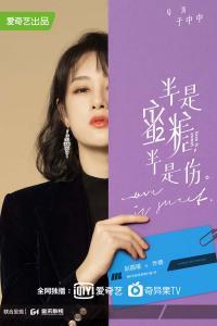 赵圆媛首次与罗云熙对戏 《半是蜜糖半是伤》不断突破自我拥有更好成绩