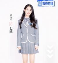 """七穗《青春有你2》获蔡徐坤肯定 两次考核实力奠定""""出道""""姿势"""
