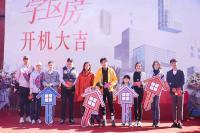 赵薇秦昊首次合作引观众期待 《学区房》折射这个时代中家长的焦虑