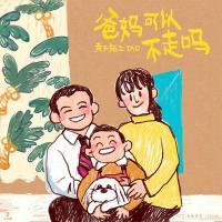 黄子韬石玺彤合作新歌《爸妈可以不走吗》 走心歌词感动听众