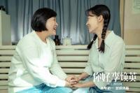 《你好李焕英》票房突破四十亿 贾玲是第一个中国票房进前十的女导演