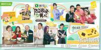 《做家务的男人》改变传统家庭相处模式 陈学东黄景瑜昔日好友齐聚节目