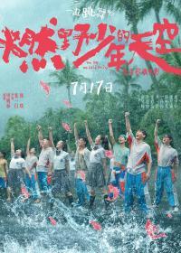 大胆尝试歌舞剧《燃野少年的天空》7月17上映 彭昱畅从没有让人失望